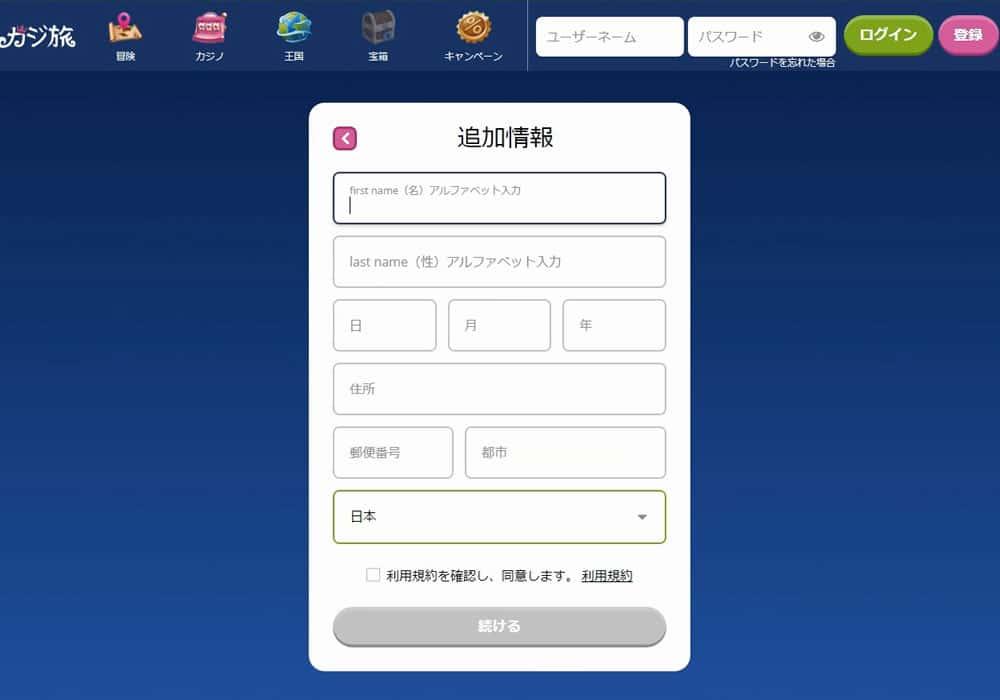 カジ旅の登録画面