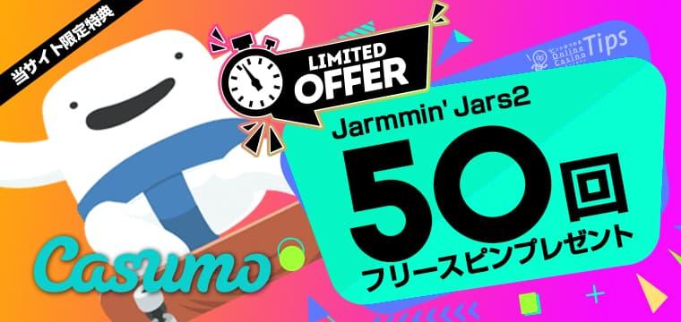 Jarmmin' Jars2の50回フリースピンが貰える