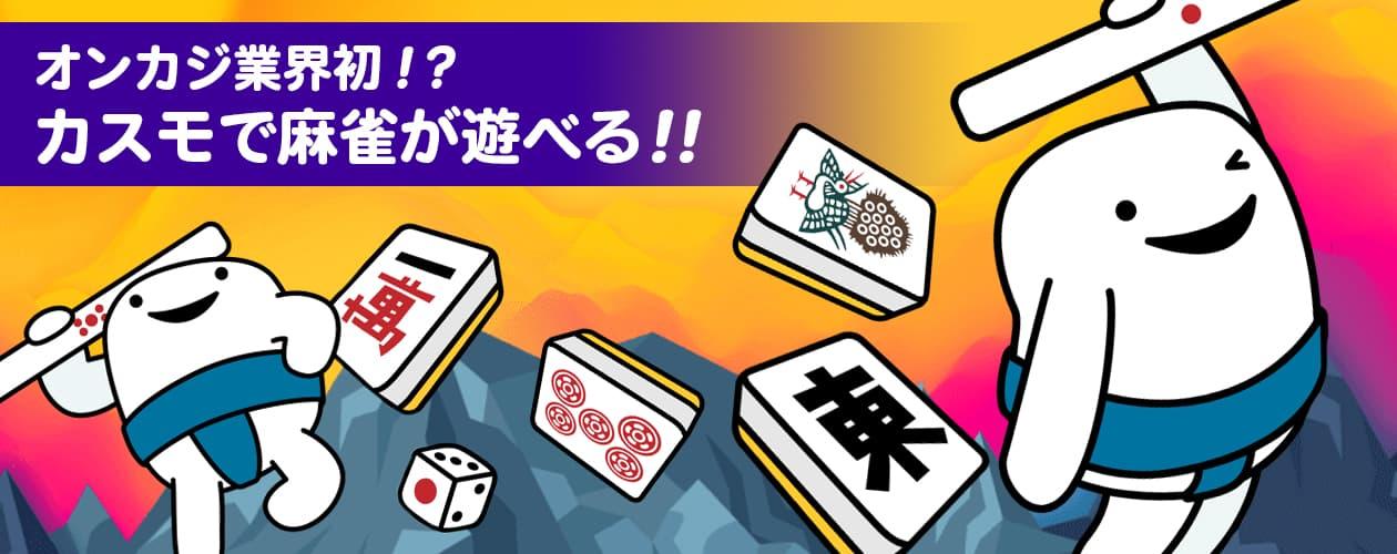 カジノで対戦麻雀が遊べる