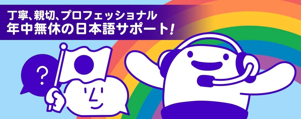 日本人の活動時間に合わせた日本語サポート