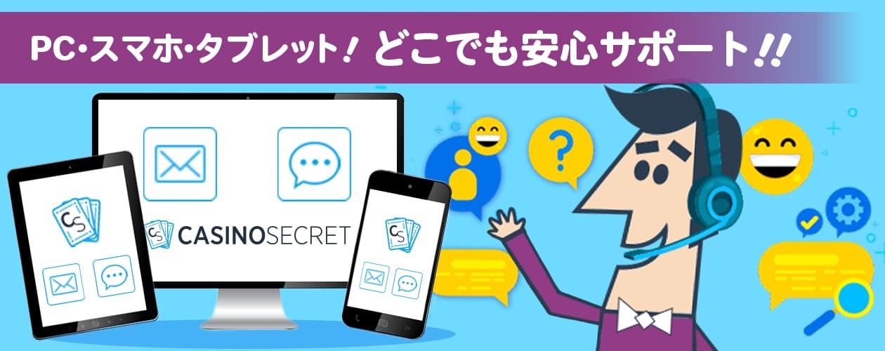 日本語サポート対応でもしもの時も安心