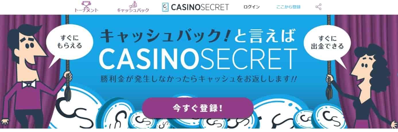 カジノシークレットのメインイメージ